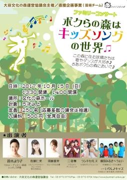 bokura_chirashi1のコピー
